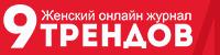 Девять Трендов